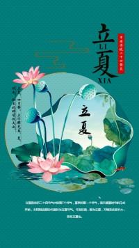 中国传统节日二十四节气立夏节气习俗文化宣传海报