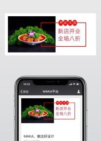 公众号餐饮业开业促销折扣宣传推广活动封面开业促销宣传通用红色简约