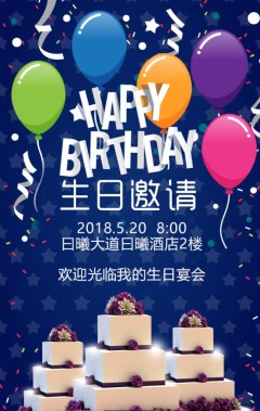 创意生日会邀请卡男女生日通用请柬蓝色气球蛋糕-曰曦