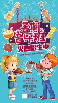 音乐班培训 音乐培训 假期培训班 音乐兴趣班 招生宣传  -曰(yue)曦