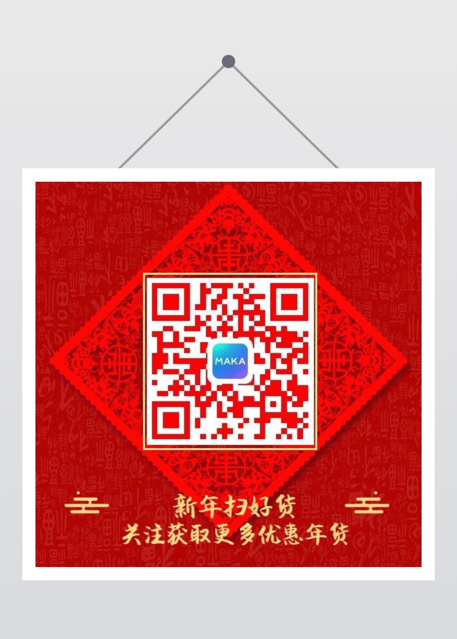 年货二维码服饰彩妆运动家电数码家纺年货促销活动二维码简约红色-曰曦