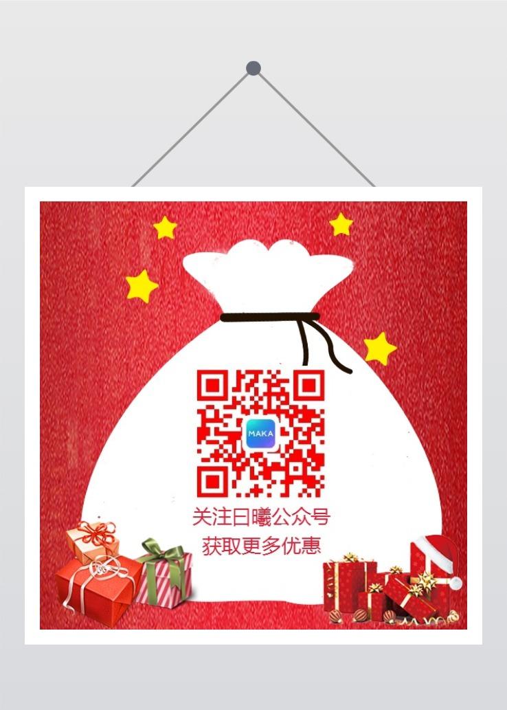 服饰彩妆箱包鞋类公众号二维码促销活动二维码时尚原创红色-曰曦
