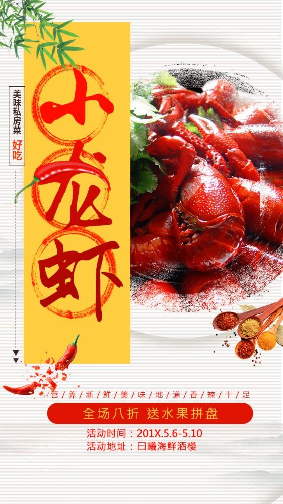 餐饮海鲜小龙虾折扣促销推广活动海报-曰曦