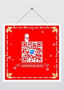原创圣诞促销二维码服饰彩妆运动家纺家电家具数码零食干果圣诞促销推广二维码简约红色雪人-曰曦
