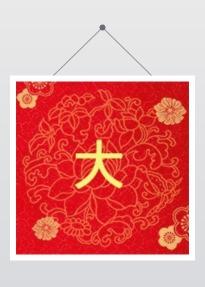 公众号节日促销折扣宣推广节日祝福节日习俗小年文化封面次图中国风红色原创