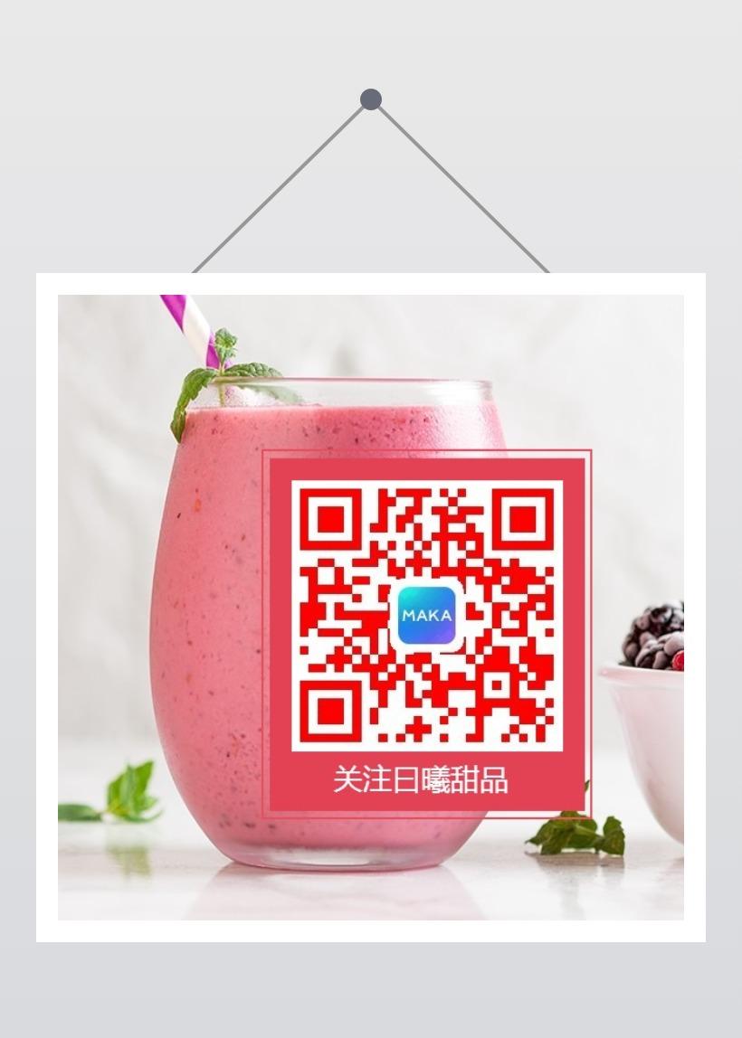 饮品公众二维码饮品推广促销二维码饮品活动二维码简约原创-曰曦