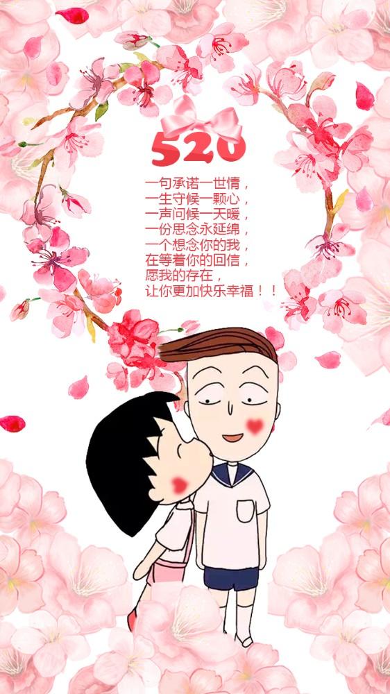 520节日表白卡情侣情人温馨唯美粉红卡通花朵花环-曰曦