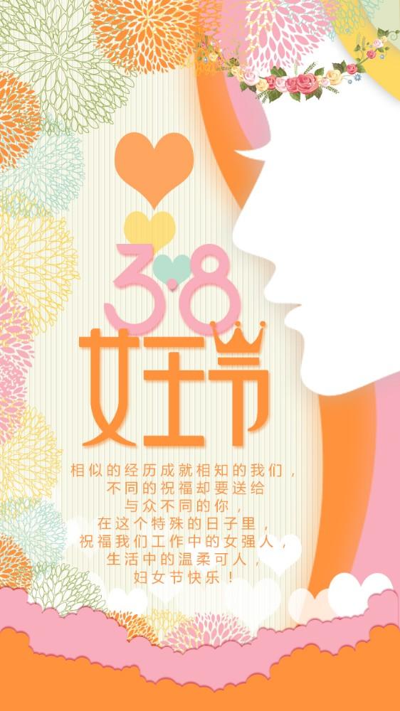 女王节  女神节祝福 38 祝福 女神节贺卡 妇女节   38祝福 企业通用祝福 个人祝福  剪纸清