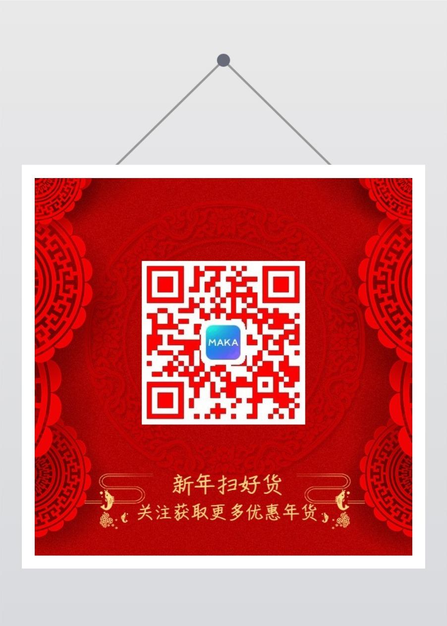 年货促销二维码年货推广商家推广二维码通用二维码红色简约原创-曰曦
