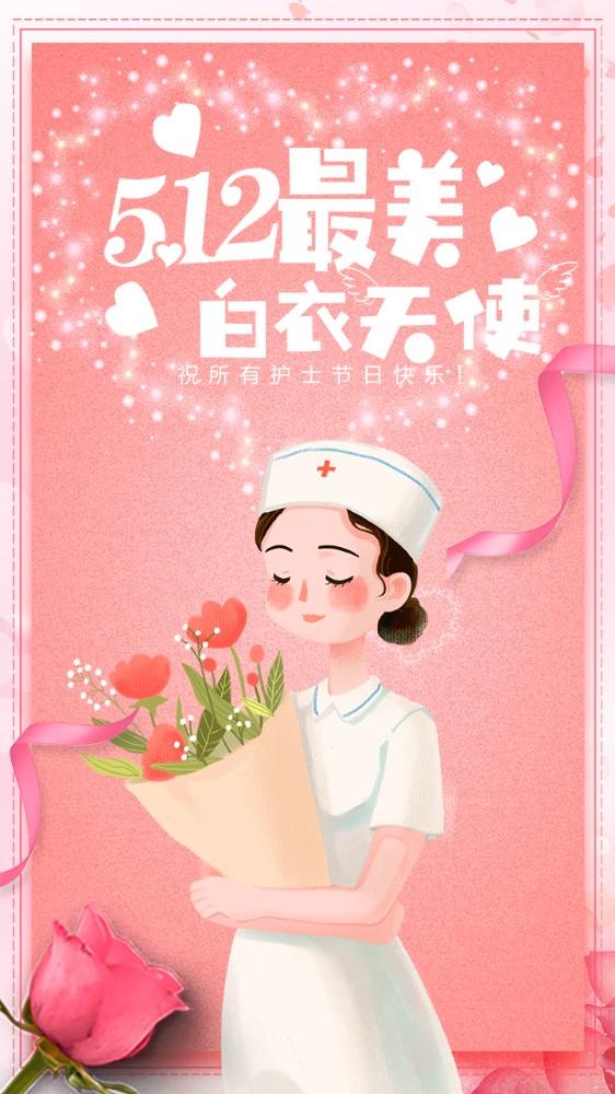 512国际护士节节祝福卡贺卡护士节文化宣传卡通粉红温馨护士花朵白衣天使爱心-曰曦