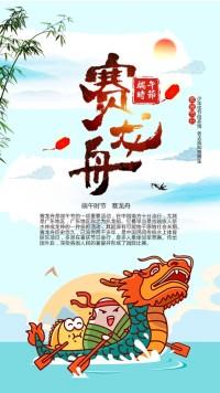 端午节赛龙舟传统节日文化习俗宣传活动卡通-曰曦