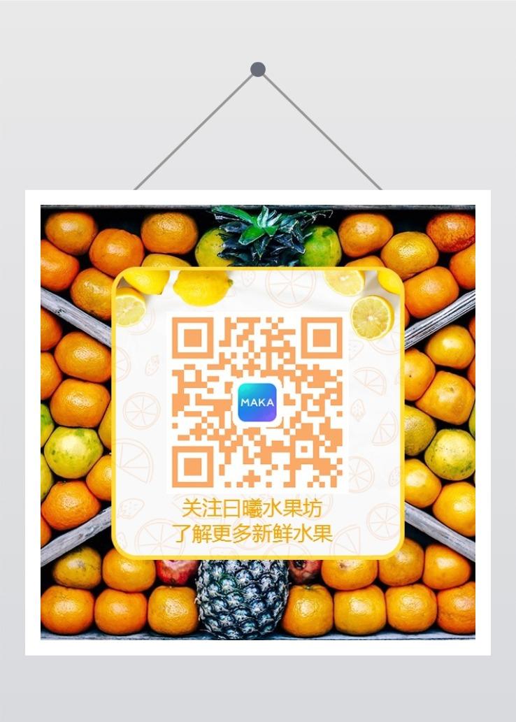 二维码公众号二维码时尚炫酷水果推广二维码原创-曰曦