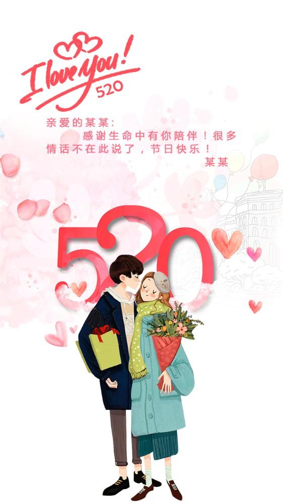 520情侣表白贺卡简粉红花瓣唯美情侣-曰曦
