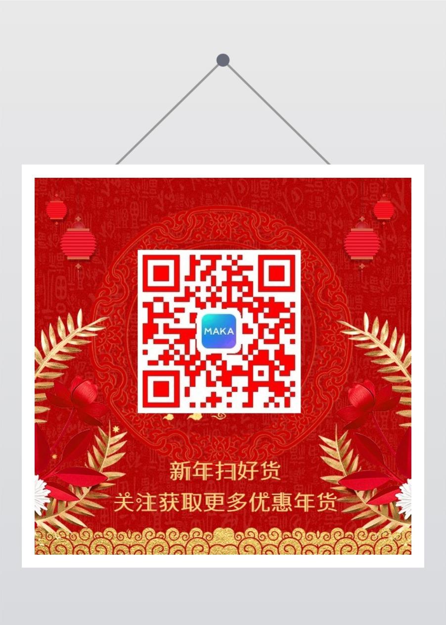 二维码春节新年年货促销活动二维码服饰彩妆运动家电数码家纺促销二维码中国风红色喜庆-曰曦