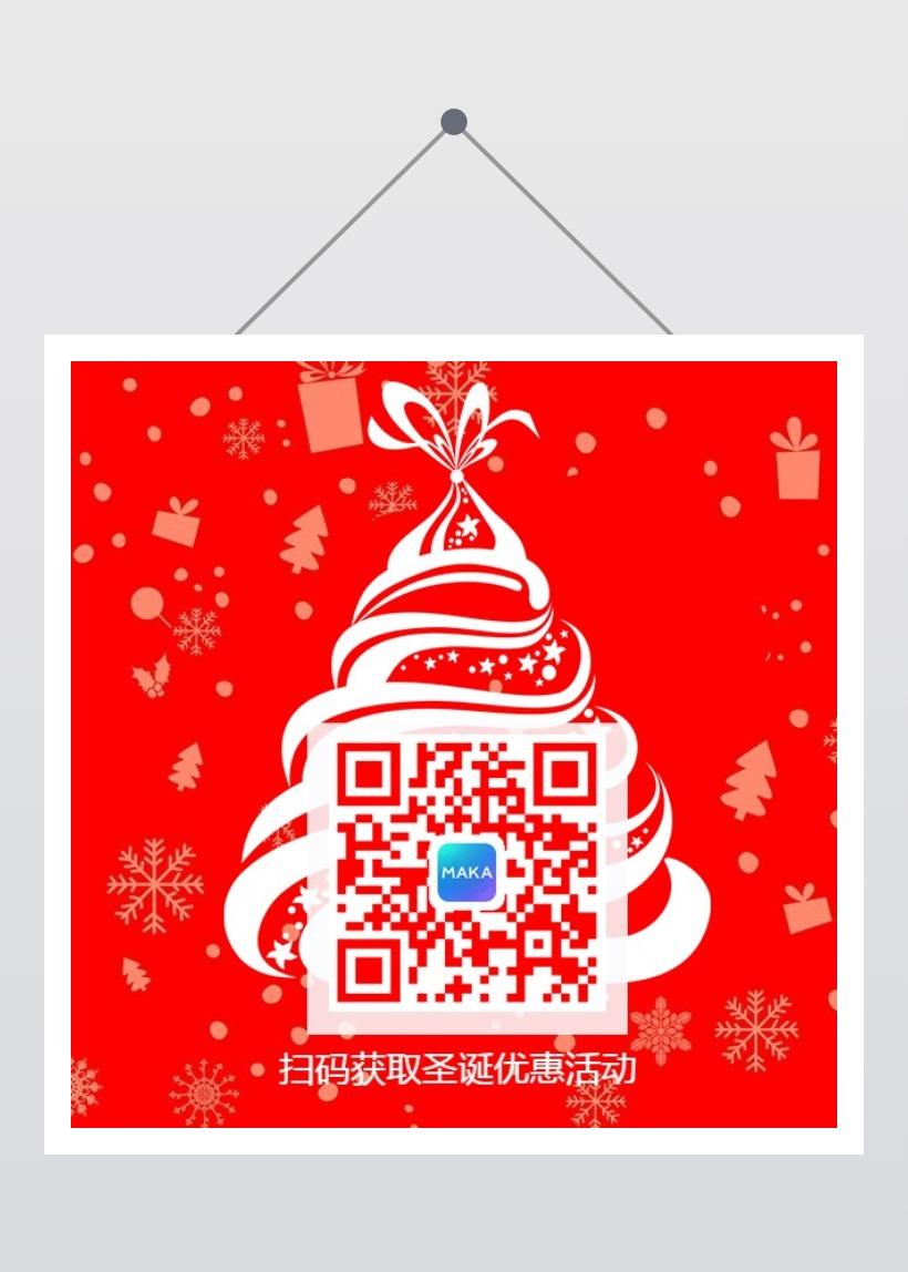 圣诞二维码圣诞促销二维码服饰彩妆运动家具家电数码促销二维码原创简约-曰曦