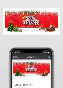公众号圣诞封面大图12.25圣诞促销圣诞新品促销宣传推广活动简约红色圣诞树圣诞老人-曰曦