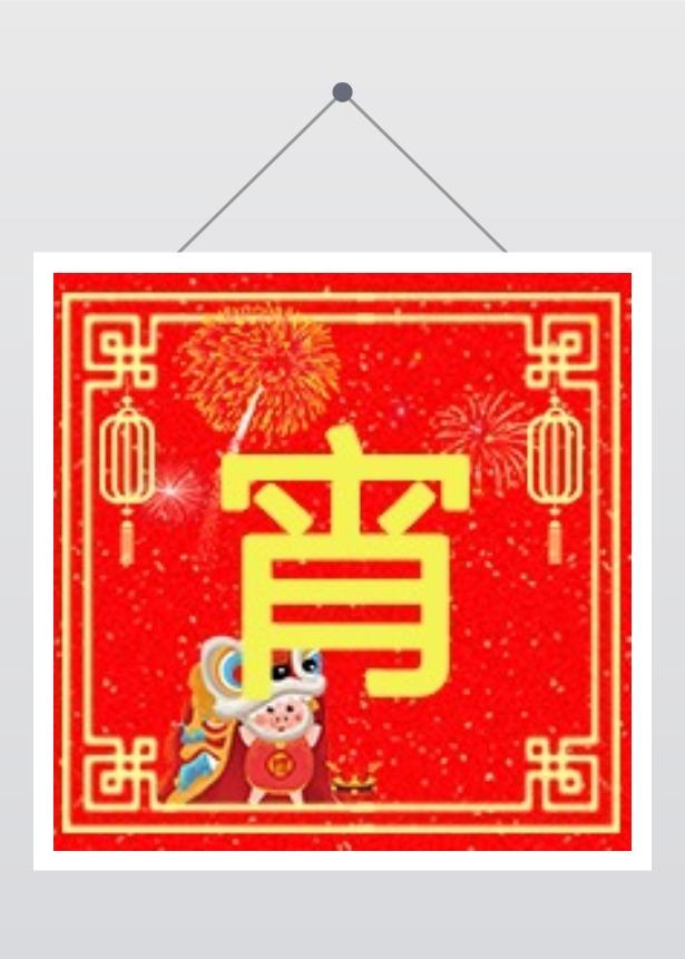 元宵公众号封面次图正月十五元宵佳节节日促销祝福红色中国风
