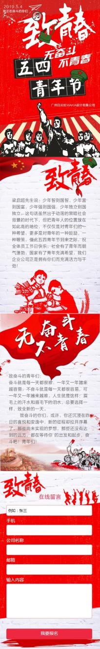 卡通五四青年节企业文化宣传活动单页