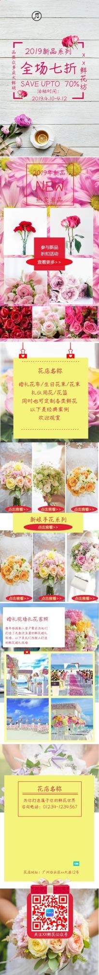 简约鲜花促销宣传推广活动单页
