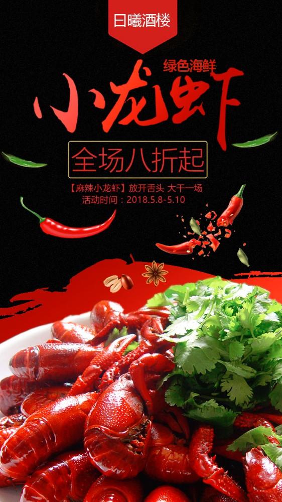 酒楼餐饮业小龙虾海鲜火爆菜品促销宣传活动海报-曰曦