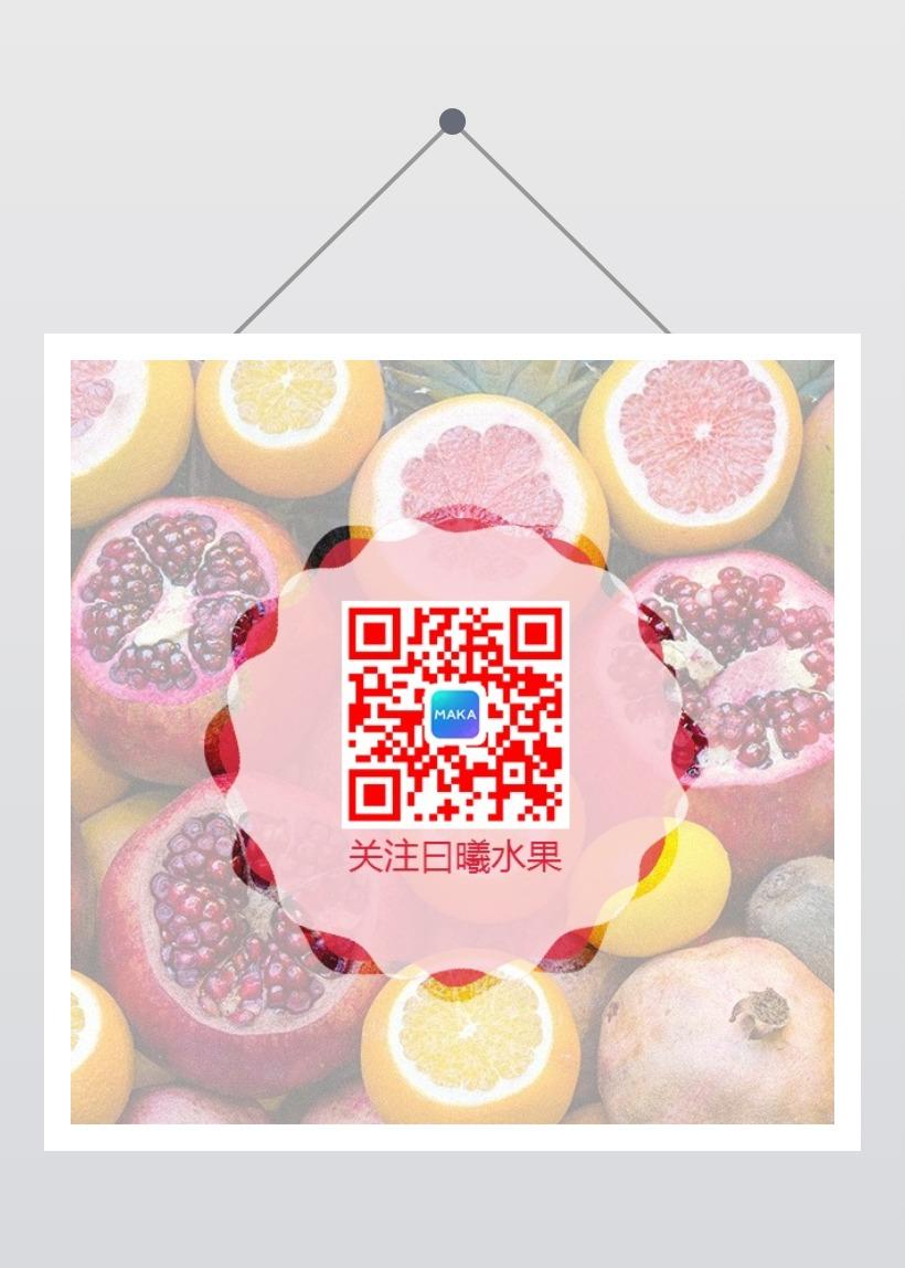 公众号底部二维码水果二维码水果推广促销二维码活动二维码时尚原创-曰曦