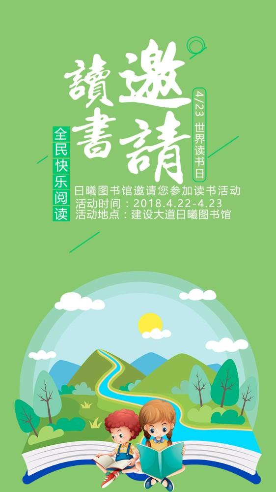 世界读书日图书馆读书活动邀请函简约卡通绿读书的小孩 书本河流 太阳