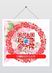 鲜花花束推广促销宣传活动二维码公众号二维码红色原创-曰曦