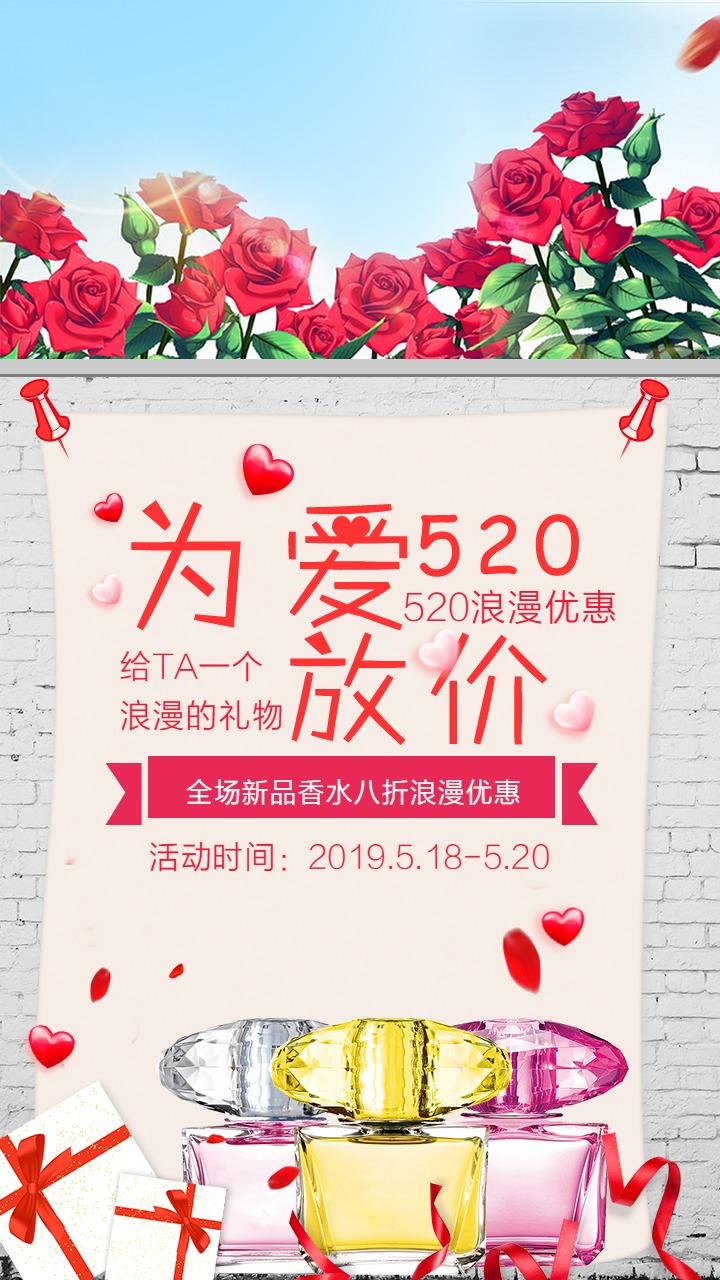 唯美520香水促销推广活动海报