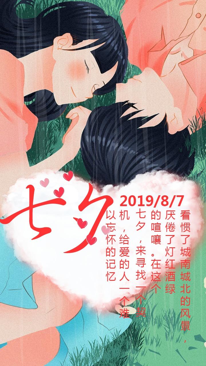 绿色卡通七夕男女表白卡通用海报