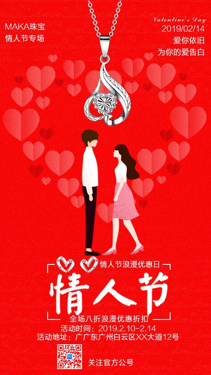 2.14情人节促销折扣推广活动宣传海报情人节珠宝美妆促销活动个人表白红色简约