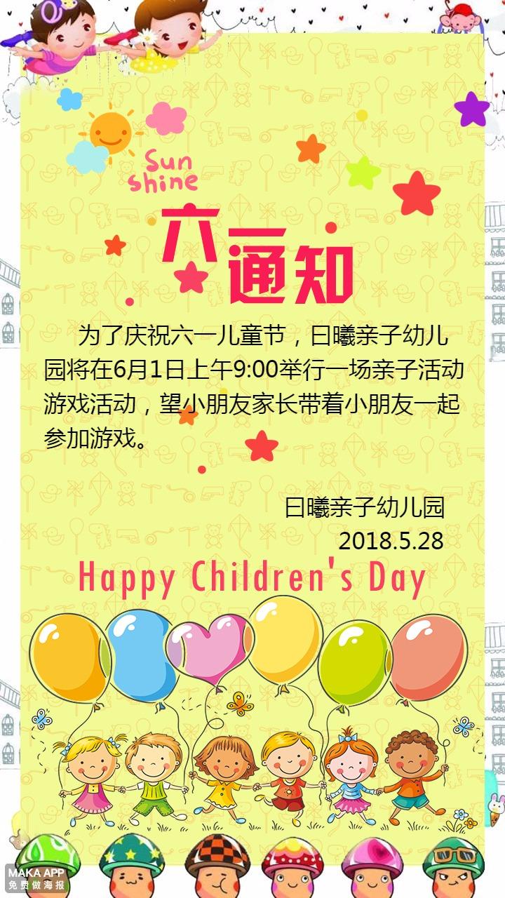 61 儿童节幼儿园亲子游戏活动通知卡通可爱时尚气球星星太阳云朵-曰曦