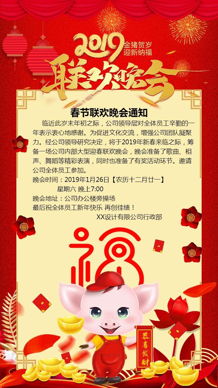 2019年新年猪年晚会通知晚会邀请中国风大红喜庆烟花福字原创-曰曦