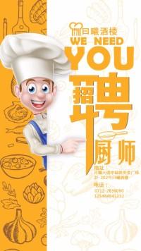 招聘  餐饮招聘  招聘海报 厨师招聘 厨师 餐饮餐厅招聘 卡通-曰(yue)曦