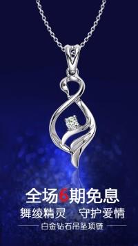 珠宝海报 奢侈品海报 钻石吊坠项链海报 促销活动