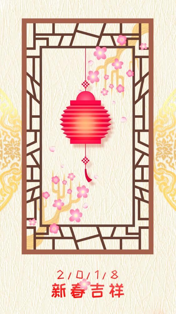 2018新春吉祥春节快乐春节祝福海报贺卡中国风古风大气模板