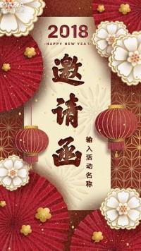 中国风唯美年会邀请函 活动邀请函 商务邀请函 会议邀请函 企业邀请函 新年邀请函