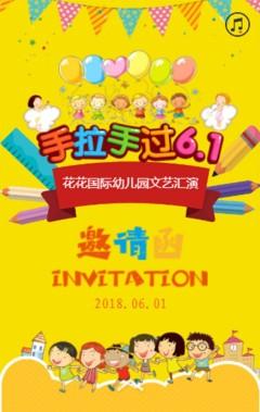 儿童节 六一 六一儿童节 六一活动 儿童节活动 六一表演 幼儿园邀请函 亲子活动邀请函