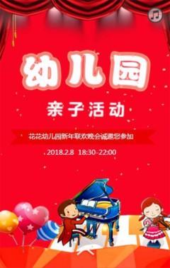 幼儿园亲子活动、幼儿园运动员、幼儿园圣诞派对、幼儿园新年活动、幼儿园节日狂欢、幼