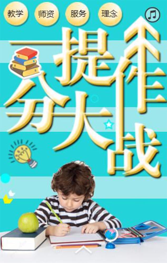 寒假班/寒假提分/辅导班/培训/托管/补习班/英语班/艺术班/火热招生