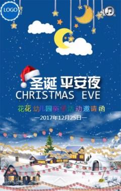 圣诞平安夜幼儿园亲子活动邀请函模板 新品