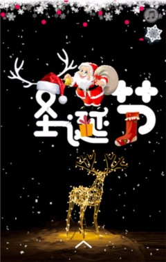 圣诞节黑金多彩通用模板H5