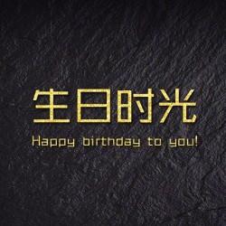 生日,祝福,贺卡,邀请函,生日快乐_MAKA_h5模板设计
