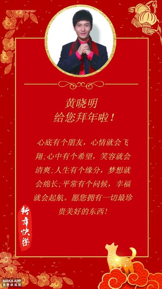 春节拜年通用模板