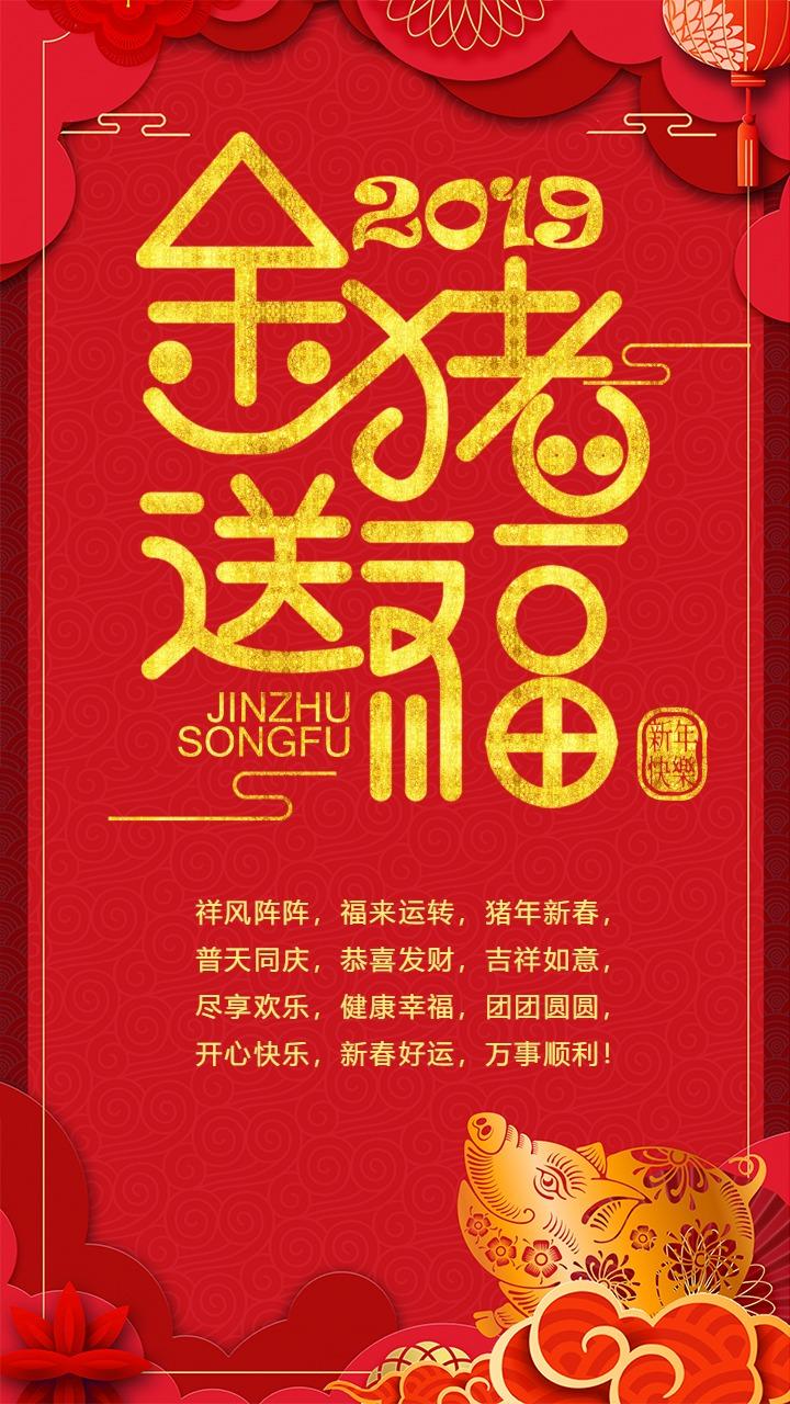 2019春节新年中国风红色喜庆个人祝福问候拜年海报