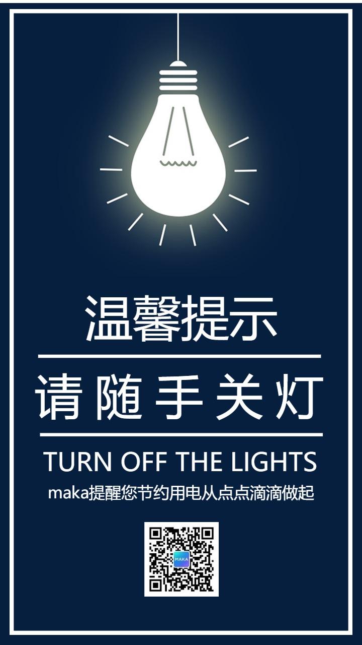 温馨提示简约风格节约用电宣传海报模板