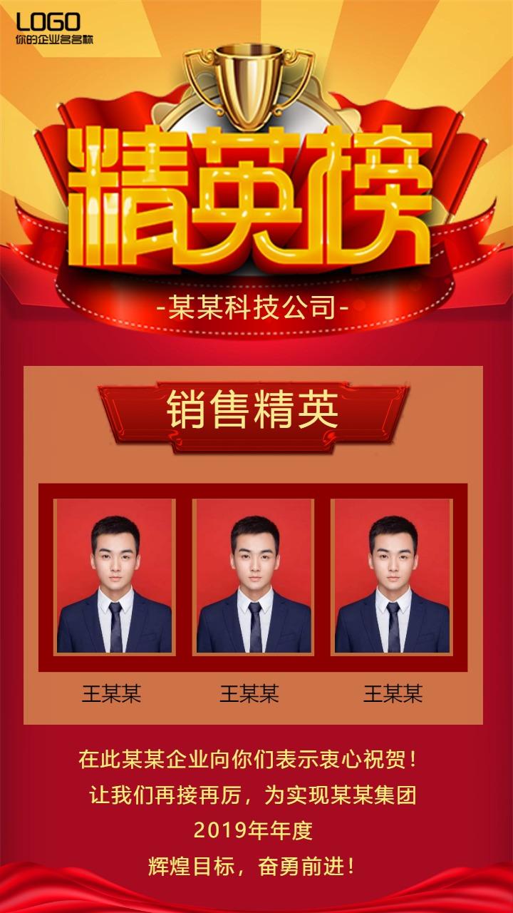 销售精英中国风企业公司喜报业绩宣传海报模板