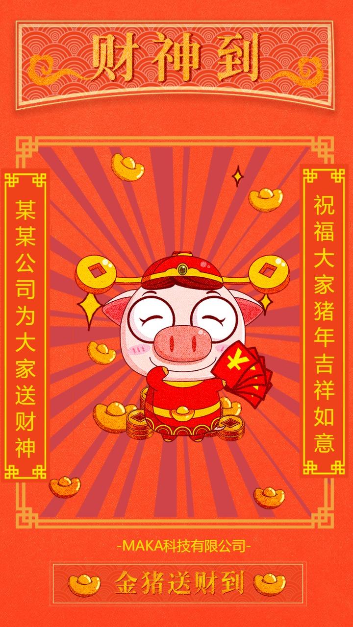 2019春节拜年祝福问候贺卡