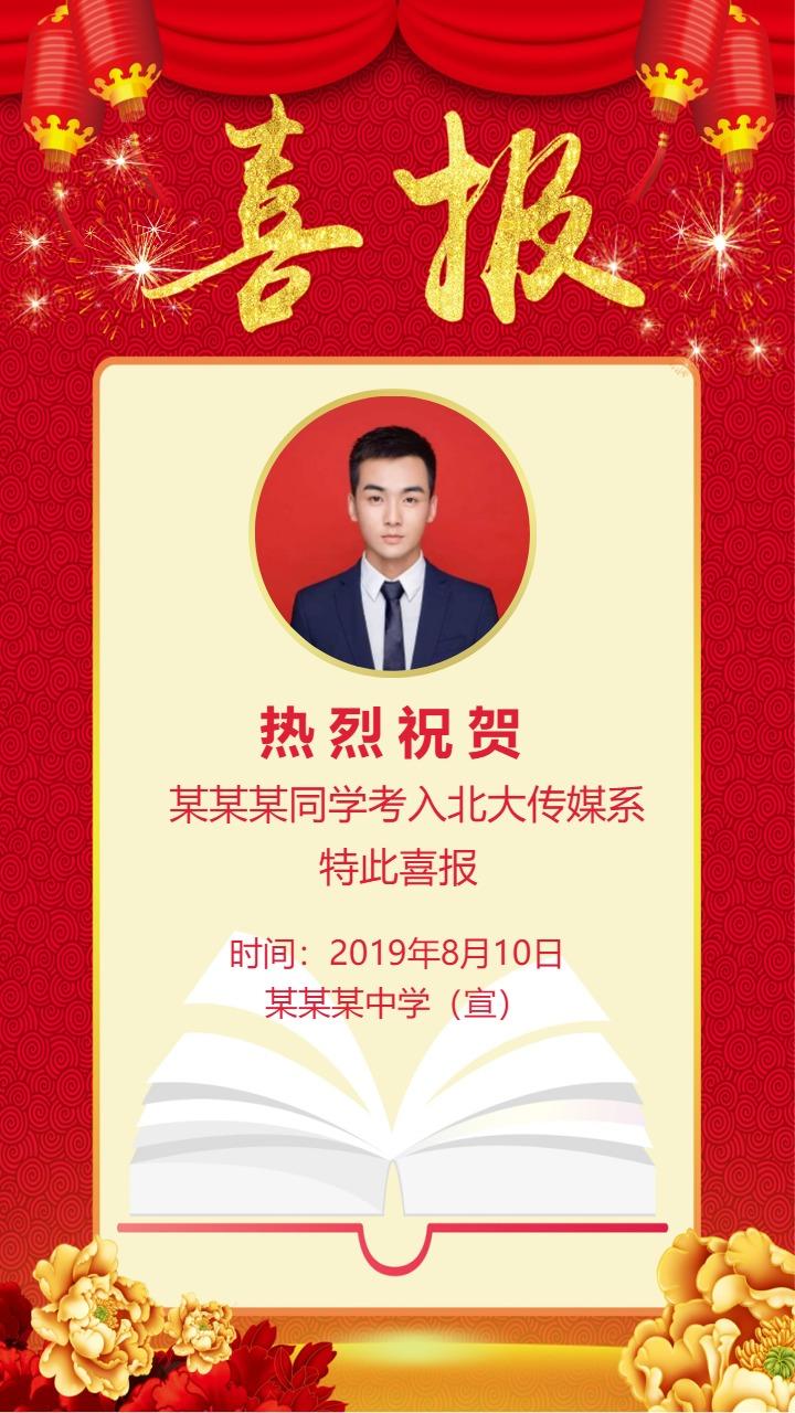 喜报中国风中高考成绩榜单海报模板