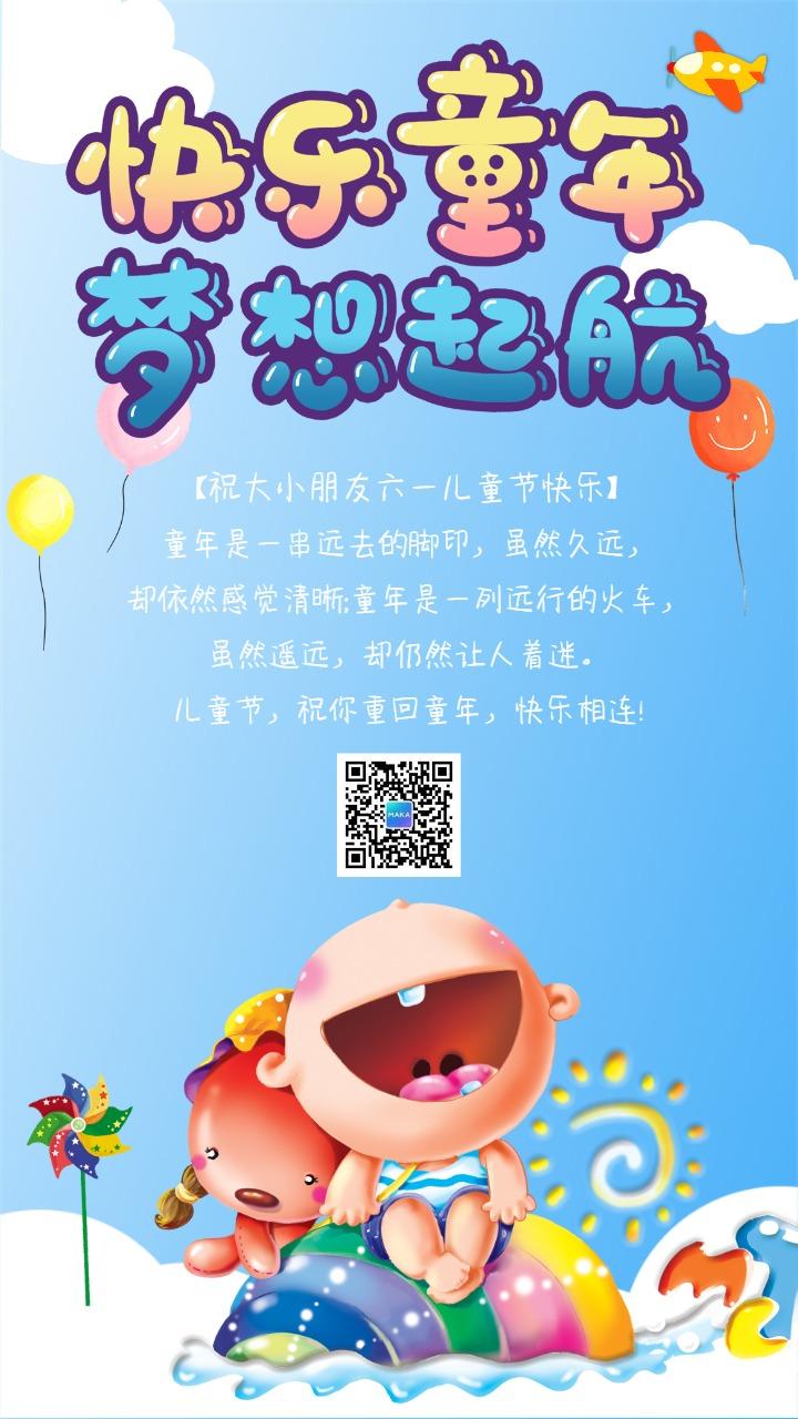 六一儿童节简约风格活动宣传海报