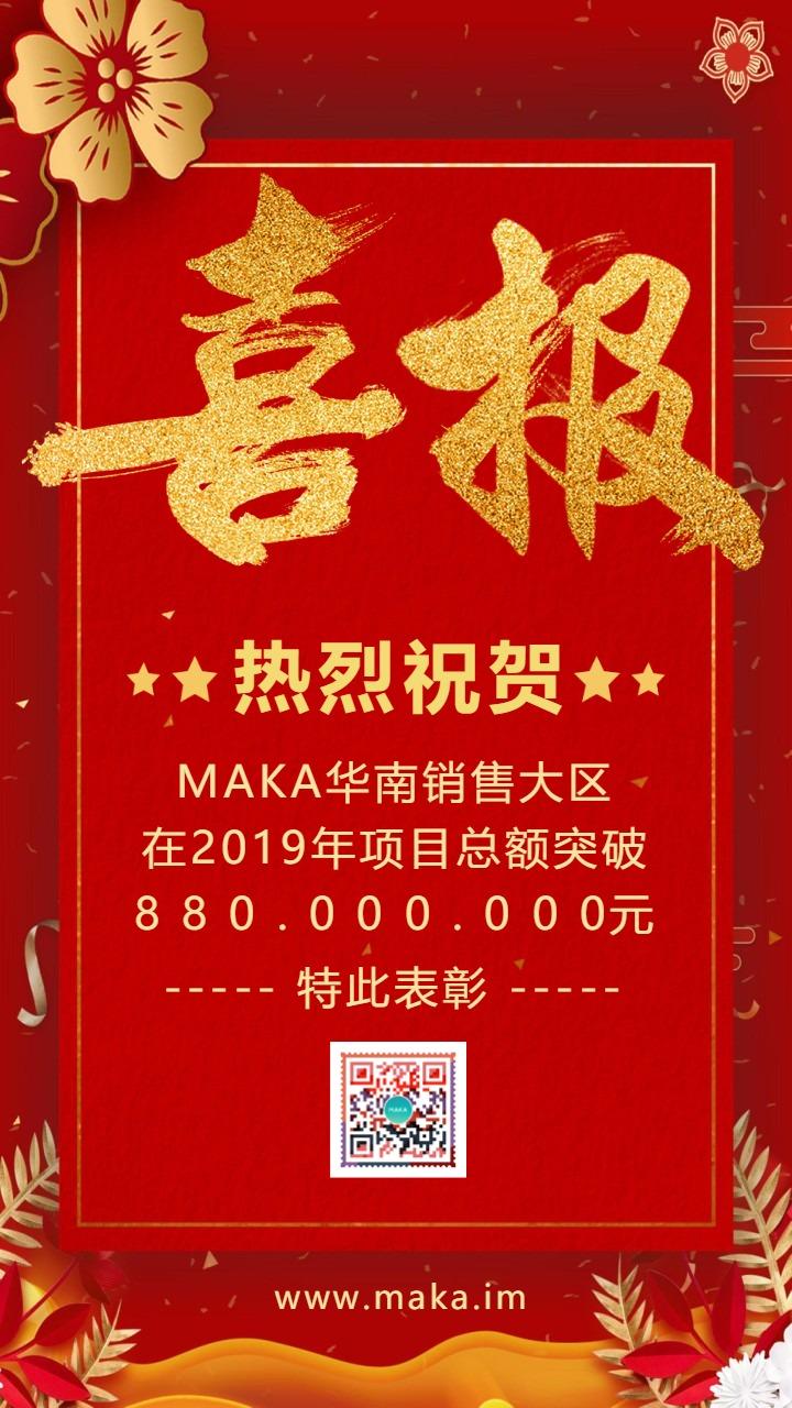 喜报中国风公司企业文化宣传优秀团队表彰使用海报模板